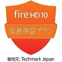 Fire HD 10 (第7世代) 用 事故保証プラン (3年・落下・水濡れ等の保証付き)