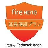 Fire HD 10 (第7世代) 用 延長保証・事故保証プラン (2年・落下・水濡れ等の保証付き)
