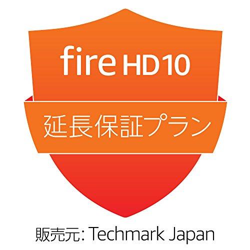 Fire HD 10(Newモデル)用 事故保証プラン (2年・落下・水濡れ等の保証付き)