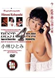 BEST 4時間 小林ひとみ [DVD]
