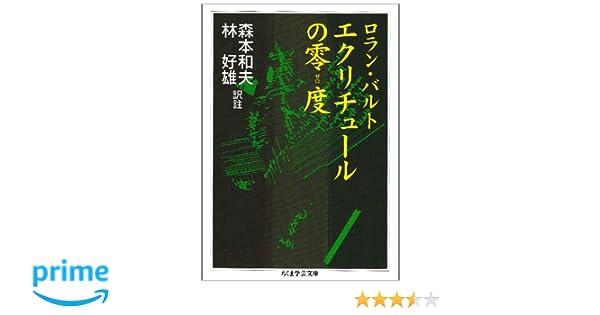 エクリチュールの零(ゼロ)度 (ち...