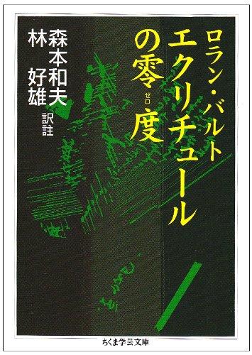 エクリチュールの零(ゼロ)度 (ちくま学芸文庫)の詳細を見る