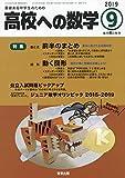 高校への数学 2019年 09 月号 [雑誌]