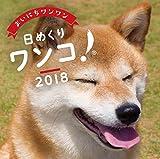 卓上 日めくりワンコ! 2018年 犬の日めくりカレンダー 画像