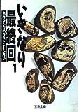 いきなり最終回―名作マンガのラストシーン再び (1) (宝島文庫)