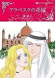 アラベスクの花嫁 (ハーレクインコミックス・キララ)