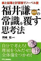 紙と鉛筆と計算機でノーベル賞 福井謙一教授の常識を覆す思考法