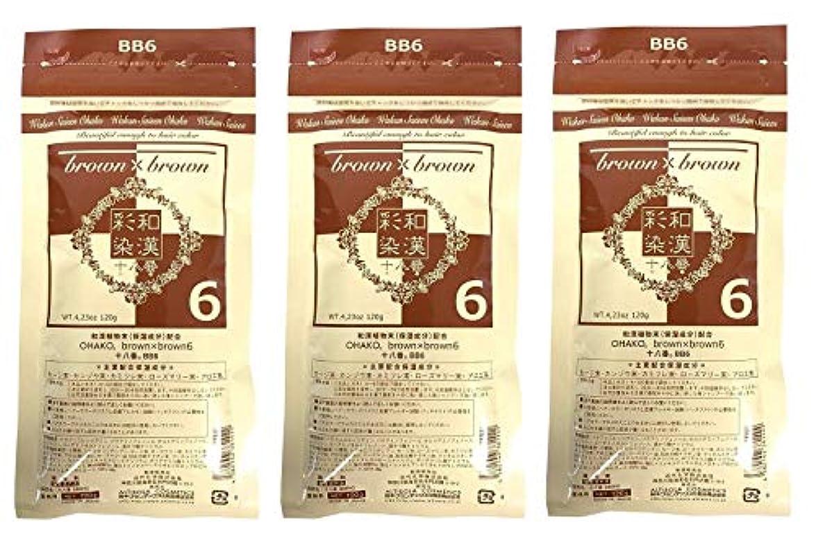 早めるモロニックブラインド【3個セット】グランデックス 和漢彩染 十八番 120g BB6
