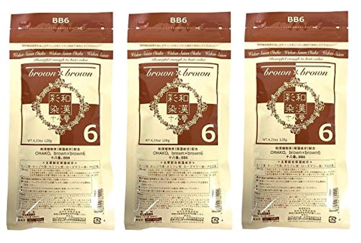 クック数学送料【3個セット】グランデックス 和漢彩染 十八番 120g BB6