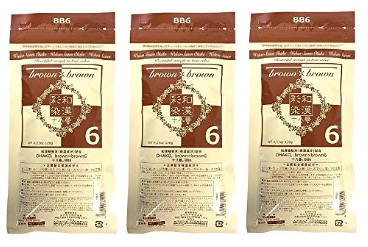 補う王族熱意【3個セット】グランデックス 和漢彩染 十八番 120g BB6