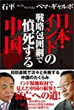日本・インドの戦略包囲網で憤死する中国