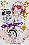 オイ!!オバさん 10 (少年チャンピオン・コミックス)