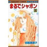 まるでシャボン 1 (マーガレットコミックス)