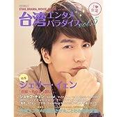 台湾エンタメパラダイス vol.5 (キネマ旬報ムック)