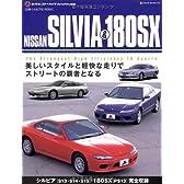 日産シルビア&180SX (J'sネオ・ヒストリックArchives)
