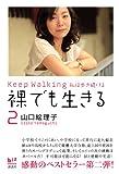 裸でも生きる2 Keep Walking私は歩き続ける (講談社BIZ) 画像