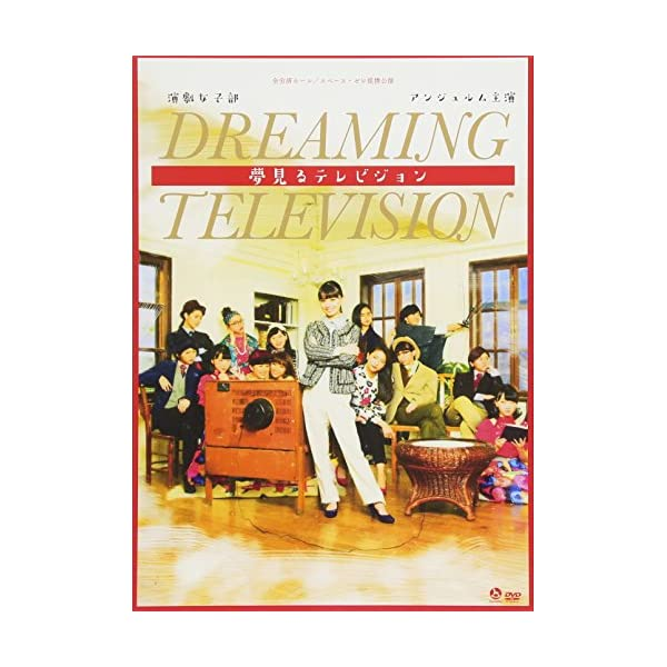 演劇女子部「夢見るテレビジョン」 [DVD]の商品画像