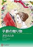 ロマンティック・クリスマス セレクトセット vol.9 (ハーレクインコミックス)