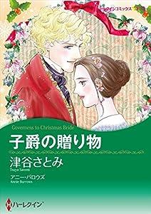 ロマンティック・クリスマス セレクトセット vol.9 ロマンティック・クリスマスセレクトセット (ハーレクインコミックス)
