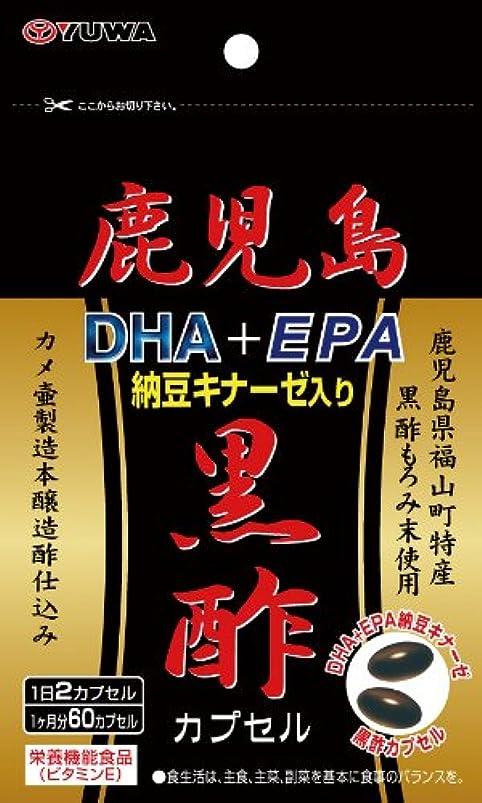 液化するビヨンできない鹿児島黒酢DHA+EPA 60カプセル