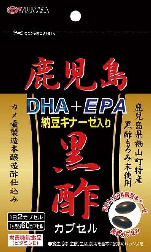 酔って見る人アセ鹿児島黒酢DHA+EPA 60カプセル