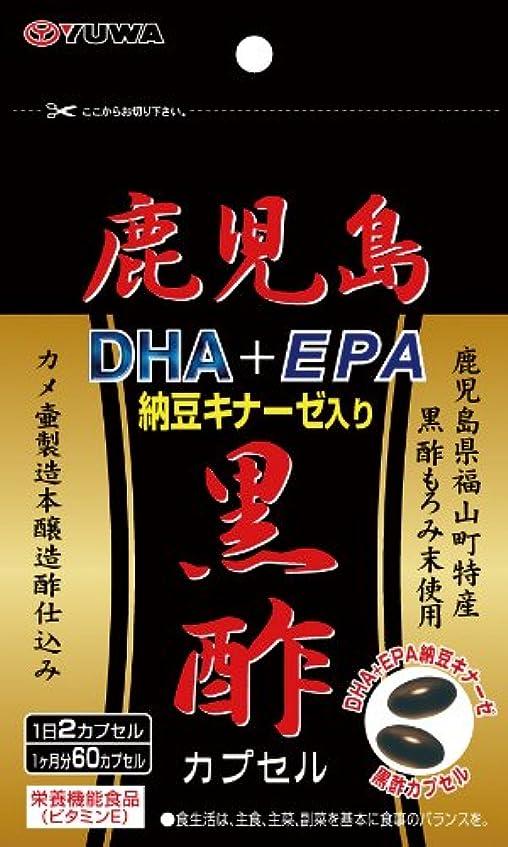 動引き算将来の鹿児島黒酢DHA+EPA 60カプセル