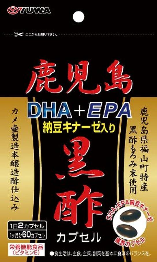 腕ミサイル一般鹿児島黒酢DHA+EPA 60カプセル