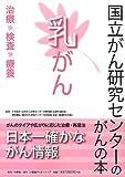 乳がん―治療・検査・療養 (国立がん研究センターのがんの本)
