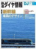 鉄道ダイヤ情報 2020年1月号 《新幹線車両のデザイン》[雑誌]