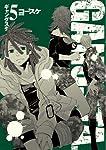GANGSTA.5【限定版】 (バンチコミックス)