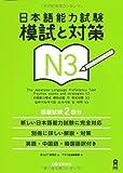 日本語能力試験 模試と対策 N3