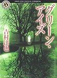 グリーン・アイズ (角川ホラー文庫)