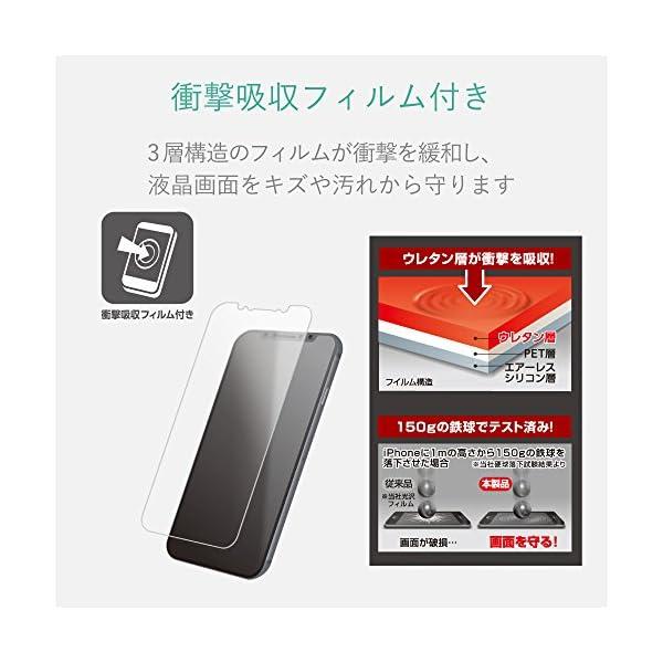 エレコム iPhone X ケース カバー 衝...の紹介画像7