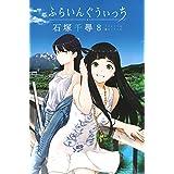 ふらいんぐうぃっち(8) (講談社コミックス)