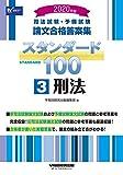 司法試験・予備試験 スタンダード100 (3) 刑法 2020年 (司法試験・予備試験 論文合格答案集) 画像