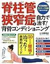 脊柱管狭窄症を自力で治す 背骨コンディショニング (TJMOOK)