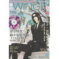 小説Wings 2016年 06 月号