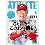 広島アスリートマガジン2018年2月号[さぁ語ろう、この15年間を。]