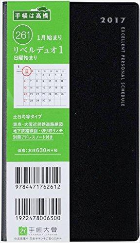 高橋 手帳 2017年1月始まり マンスリー リベルデュオ 1 No.261
