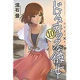 ドメスティックな彼女(10) (講談社コミックス)