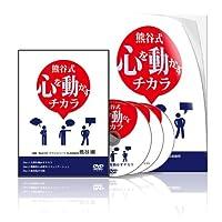 熊谷式 心を動かすチカラ(KG0002) [DVD]