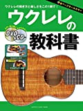 ウクレレの教科書 【DVD&CD付】