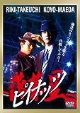 ピイナッツ‐落華星‐[DVD]