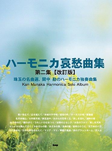 複音ハーモニカ ハーモニカ哀愁曲集 第二集 【改訂版】 間中 勘 編著 (楽譜)