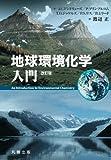 地球環境化学入門・改訂版