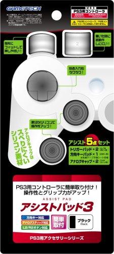 PS3用コントローラパッドセット『アシストパッド3(ブラック)』