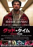 グッド・タイム[DVD]
