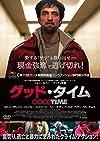 グッド・タイム [DVD]