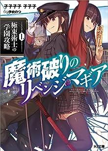 [子子子子子子子] 魔術破りのリベンジ・マギア 第01巻