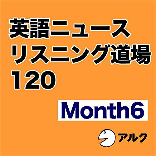 英語ニュースリスニング道場 120 Month 6 (アルク) | アルク